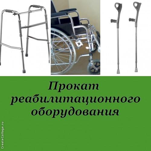Пркат реабилитационного оборудования